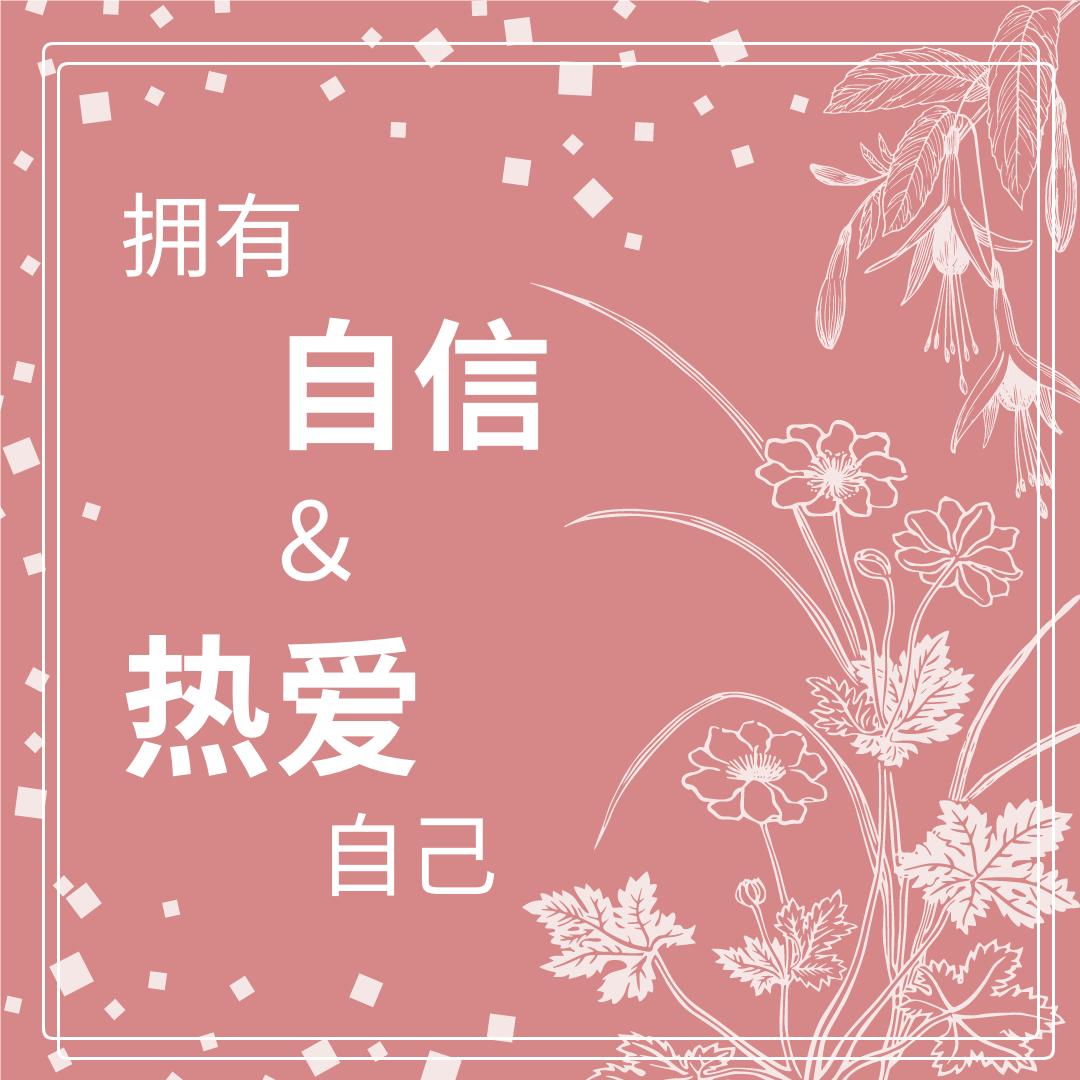 Instagram 帖子 template: 自信及自爱主题Instagram帖子 (Created by InfoART's Instagram 帖子 maker)