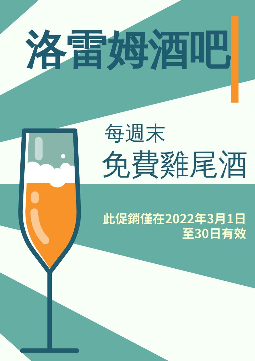 傳單 template: 酒吧促銷傳單 (Created by InfoART's 傳單 maker)