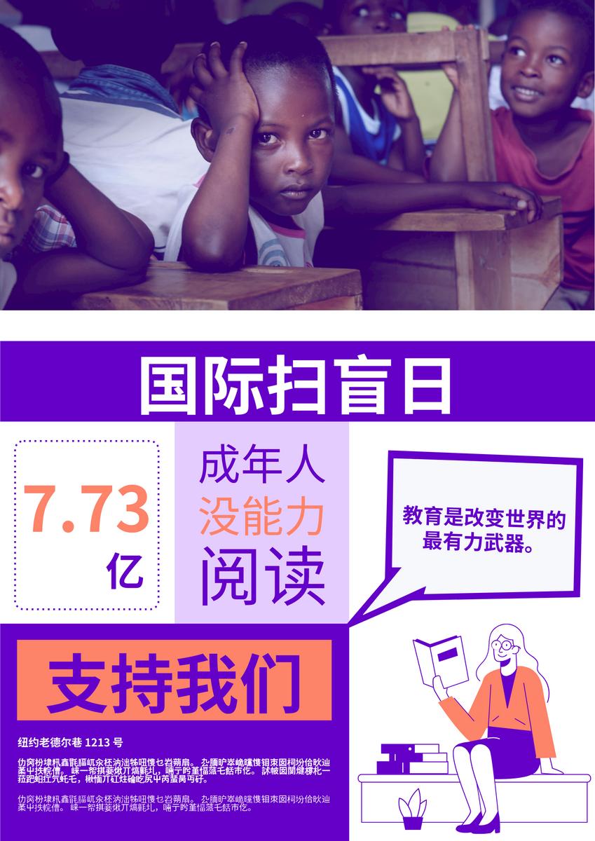 海报 template: 国际扫盲日慈善海报 (Created by InfoART's 海报 maker)