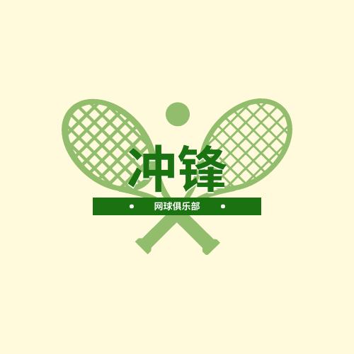 Logo template: 网球俱乐部主题标志设计 (Created by InfoART's Logo maker)