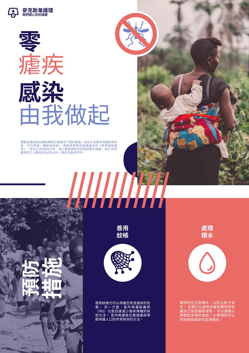 海報 template: 瘧疾簡易預防措施宣傳海報 (Created by InfoART's 海報 maker)