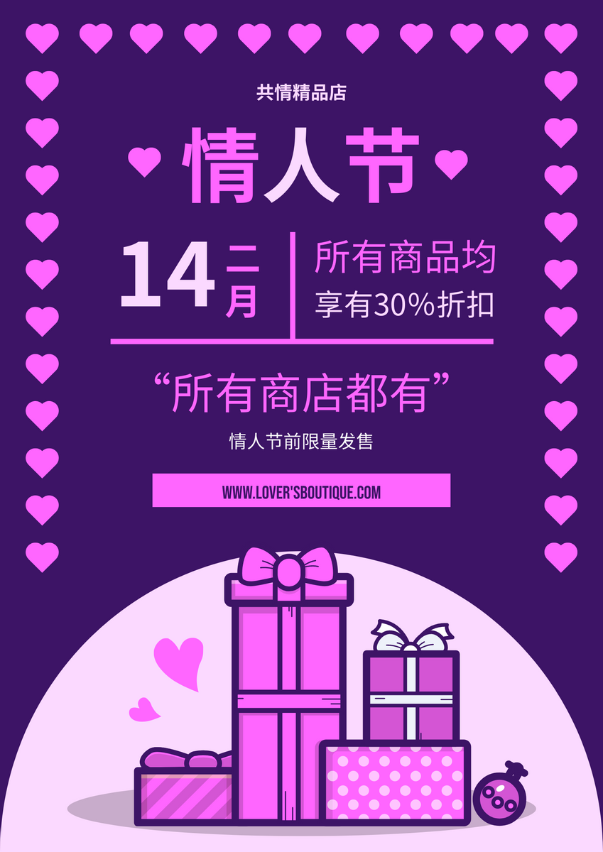 海报 template: 桃心主题情人节限时特卖海报 (Created by InfoART's 海报 maker)