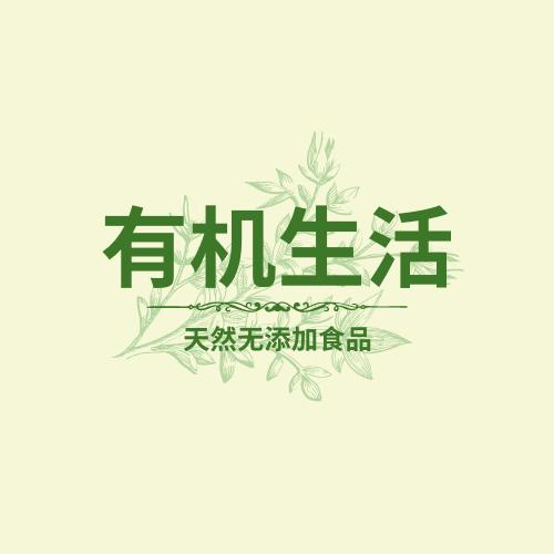 Logo template: 植物图样天然无添加食品品牌标志 (Created by InfoART's Logo maker)