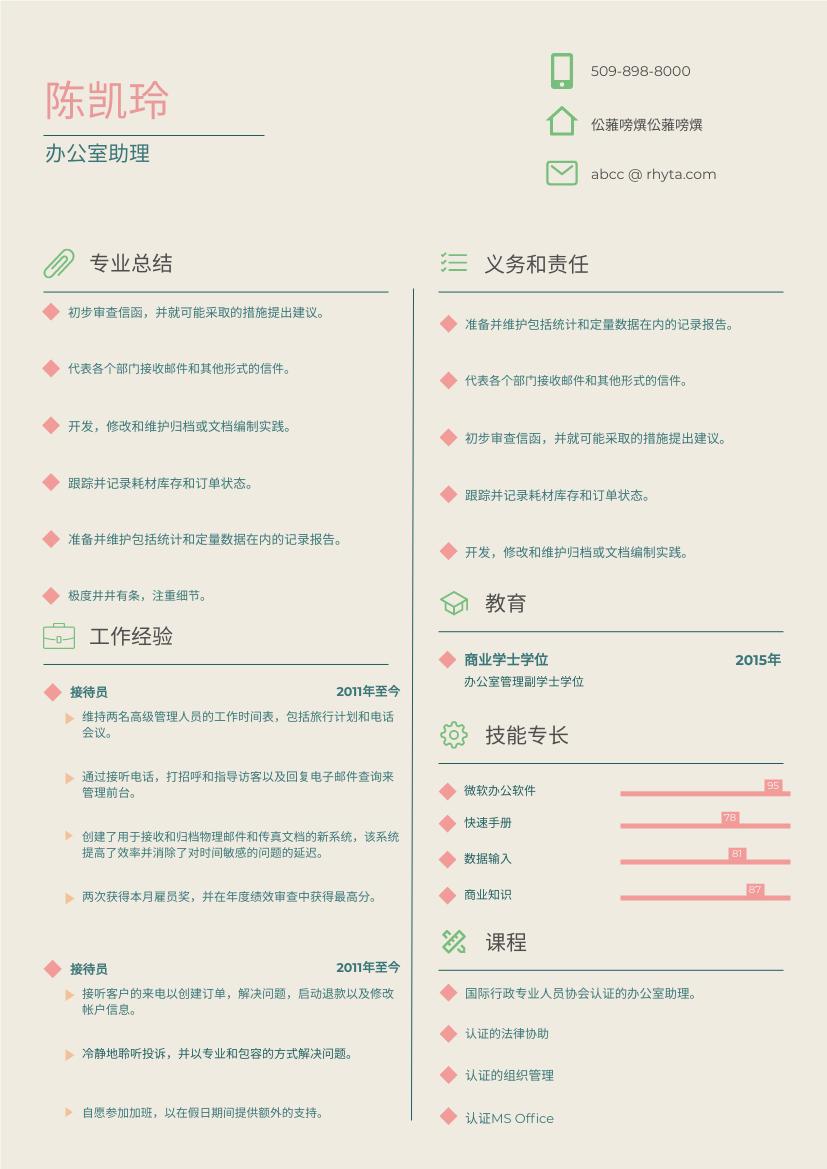 履历表 template: 简单的办公助手简历 (Created by InfoART's 履历表 maker)
