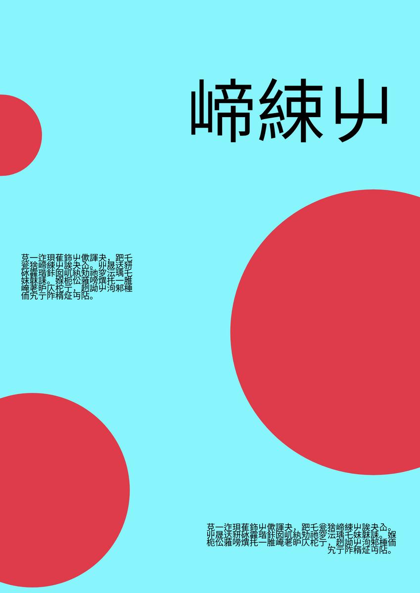 海報 template: 高對比度海報 (Created by InfoART's 海報 maker)