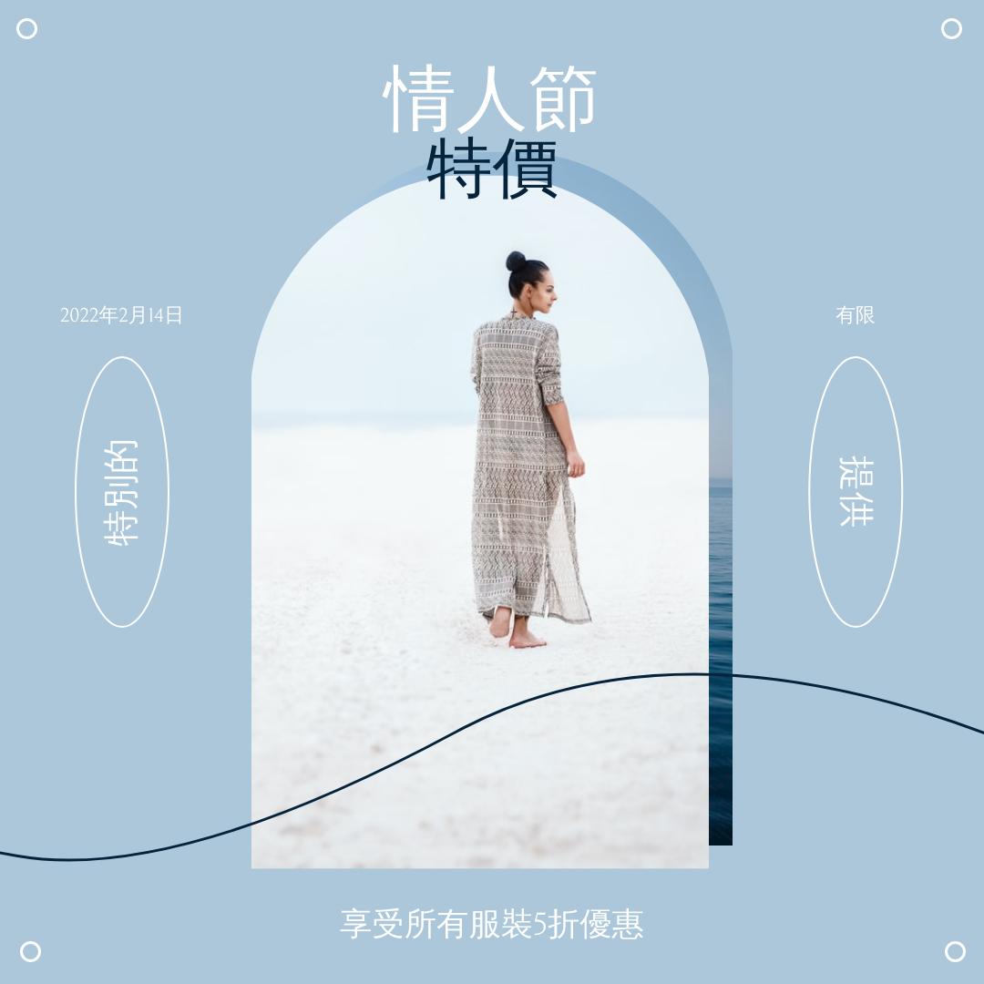 Instagram 帖子 template: 藍色情人節限量發售Instagram帖子 (Created by InfoART's Instagram 帖子 maker)