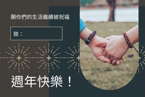 賀卡 template: 繁星點點主題結婚週年賀卡 (Created by InfoART's 賀卡 maker)