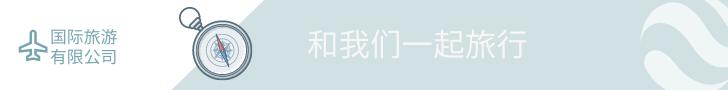 Banner Ad template: 蓝色旅行頁首橫幅廣告 (Created by InfoART's Banner Ad maker)