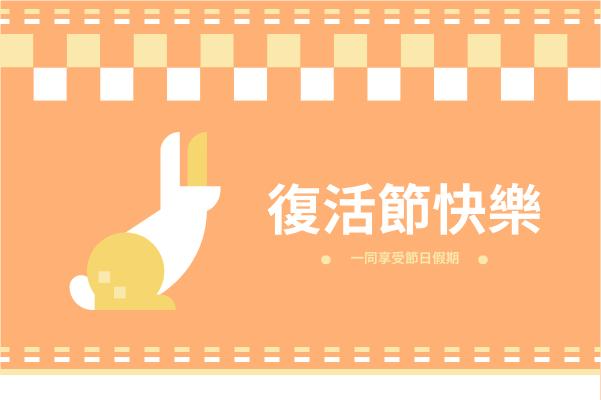 賀卡 template: 橙色兔子主題復活節賀卡 (Created by InfoART's 賀卡 maker)