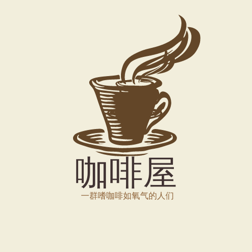 Logo template: 咖啡屋徽标 (Created by InfoART's Logo maker)