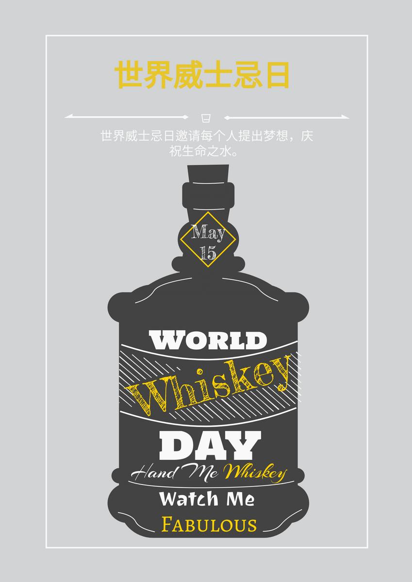 海报 template: 世界威士忌日插图黄黑白灰色海报 (Created by InfoART's 海报 maker)