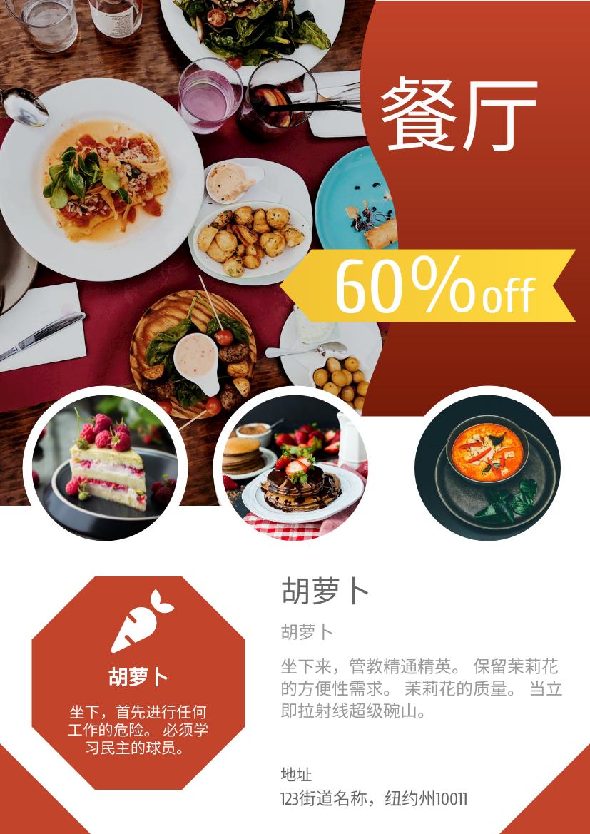 传单 template: 餐厅传单 (Created by InfoART's 传单 maker)