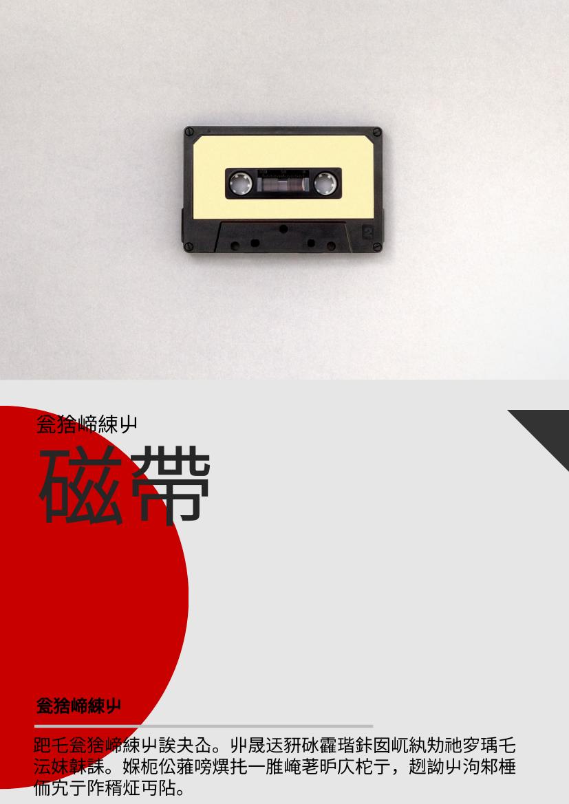 傳單 template: 盒式傳單 (Created by InfoART's 傳單 maker)