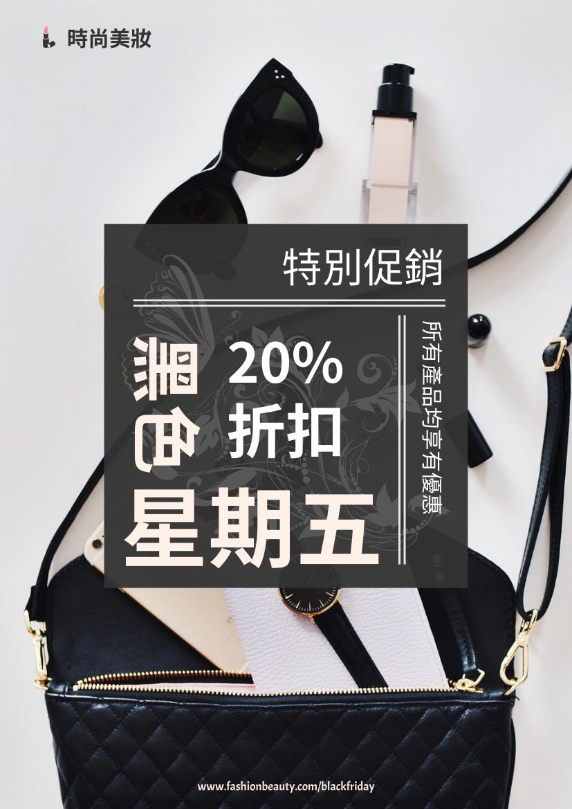 傳單 template: 黑色星期五美妝用品優惠宣傳單張 (Created by InfoART's 傳單 maker)