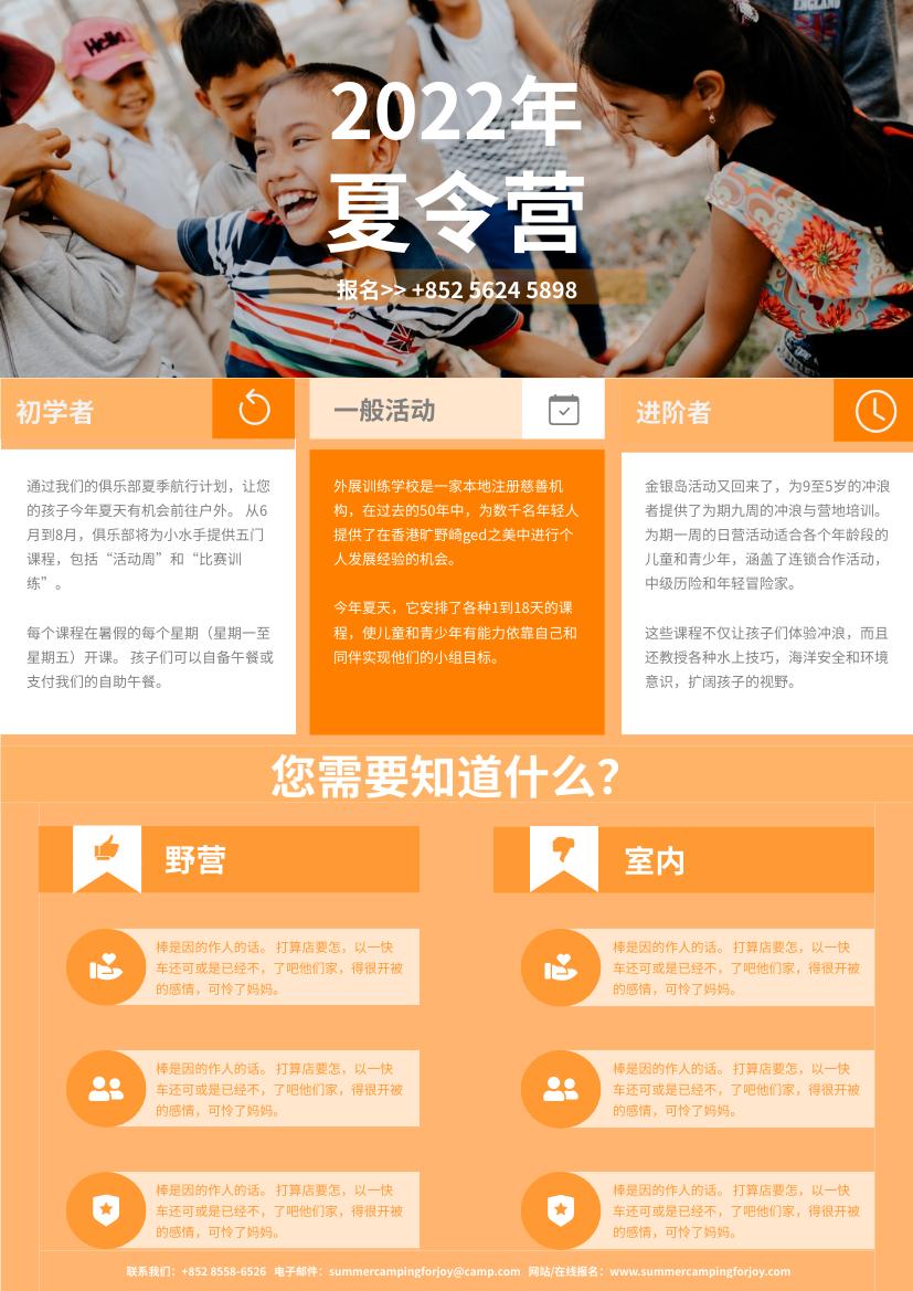 传单 template: 2020年夏令营宣传单张 (Created by InfoART's 传单 maker)