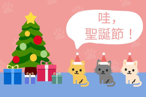 賀卡 template: 貓聖誕賀卡 (Created by InfoART's 賀卡 maker)