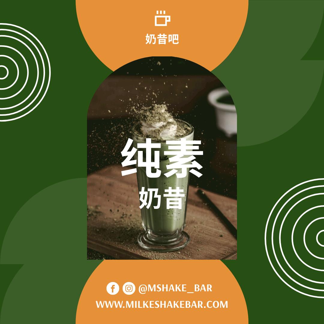 Instagram 帖子 template: 纯素奶昔产品推广Instagram帖子 (Created by InfoART's Instagram 帖子 maker)