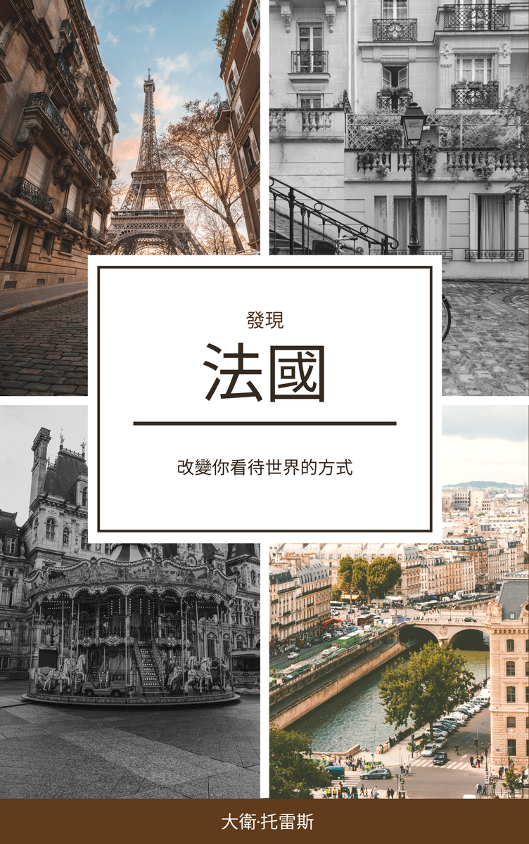 Book Cover template: 環遊世界旅遊書籍封面 (Created by InfoART's Book Cover maker)