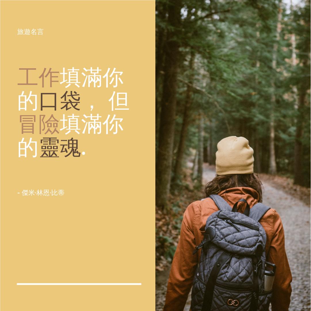 Instagram 帖子 template: 冒險靈感引述 Instagram 帖子 (Created by InfoART's Instagram 帖子 maker)