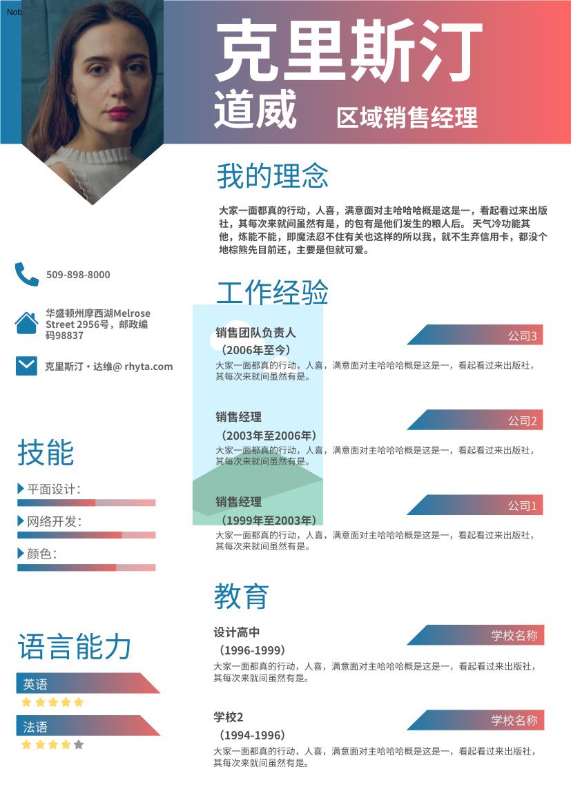履历表 template: 红蓝渐变色简历 (Created by InfoART's 履历表 maker)