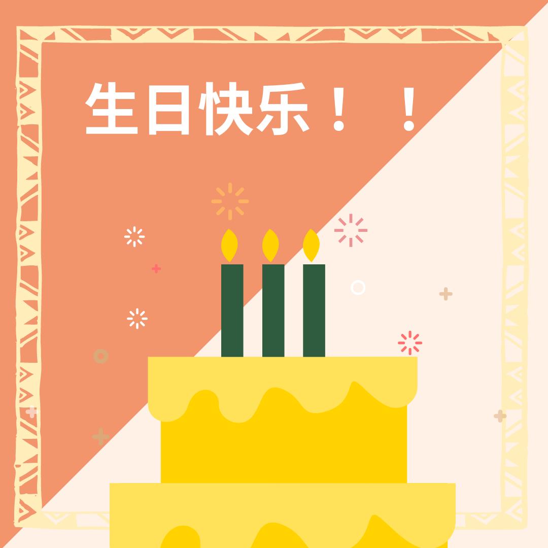 Instagram 帖子 template: 简约生日快乐Instagram帖子 (Created by InfoART's Instagram 帖子 maker)