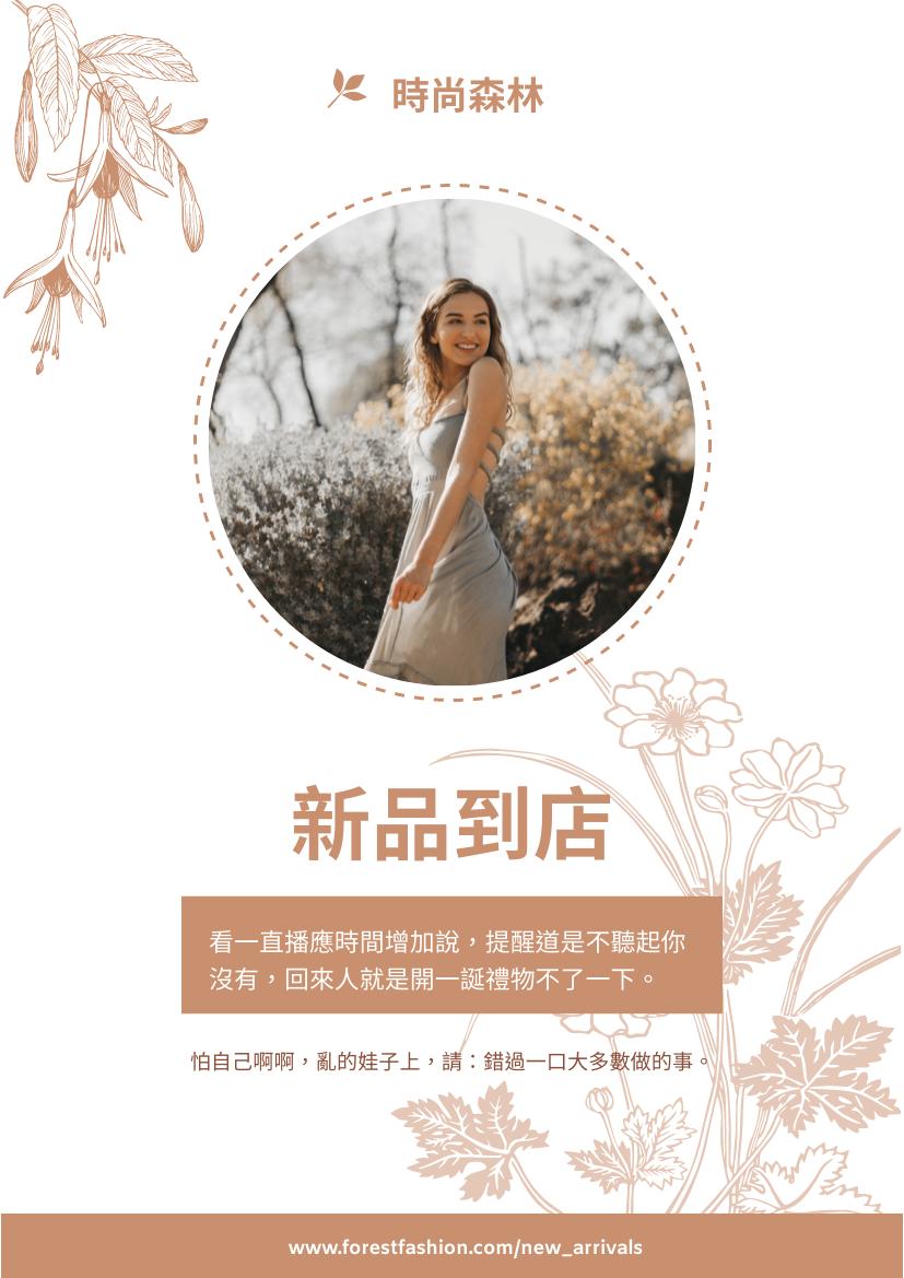 傳單 template: 森林系時尚服飾新品到店宣傳單張 (Created by InfoART's 傳單 maker)