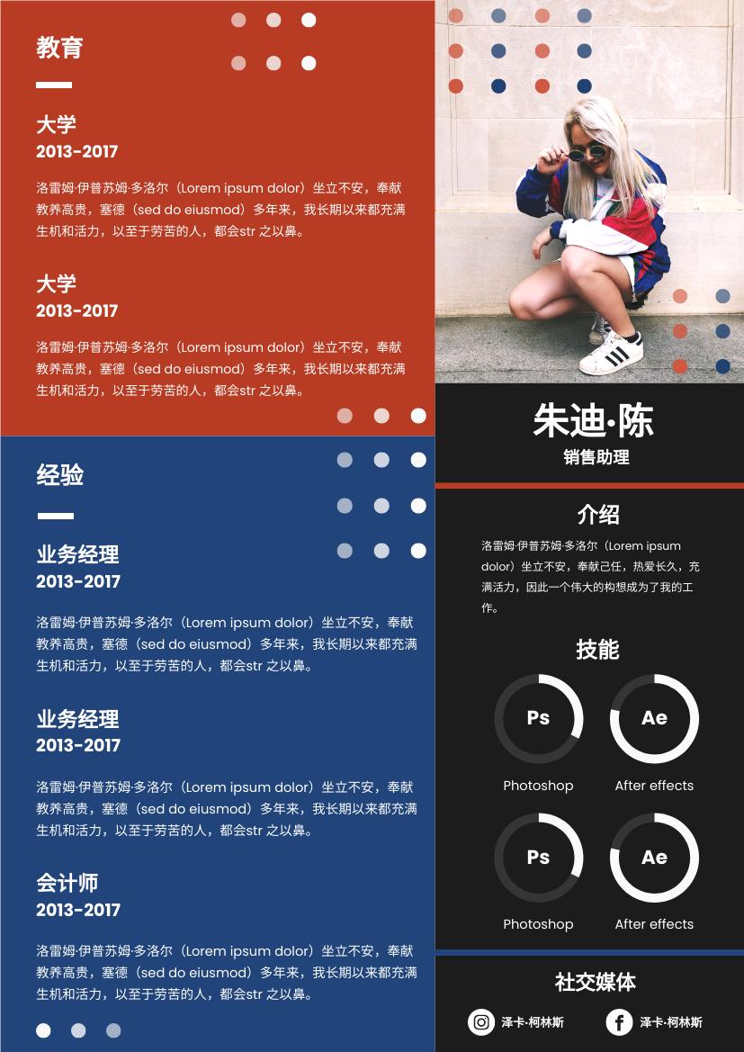 履历表 template: 红色和蓝色简历 (Created by InfoART's 履历表 maker)