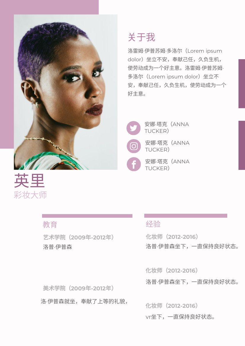 履历表 template: 紫色簡歷2 (Created by InfoART's 履历表 maker)