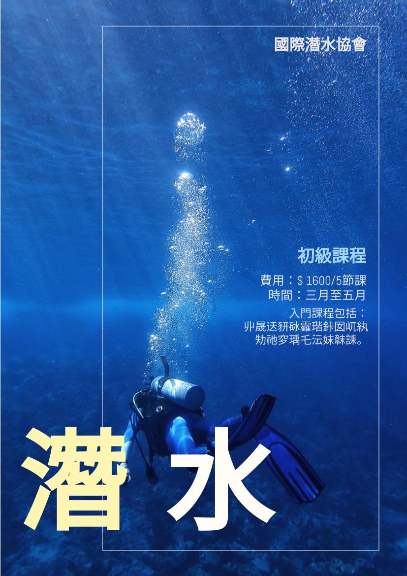 傳單 template: 潛水 (Created by InfoART's 傳單 maker)