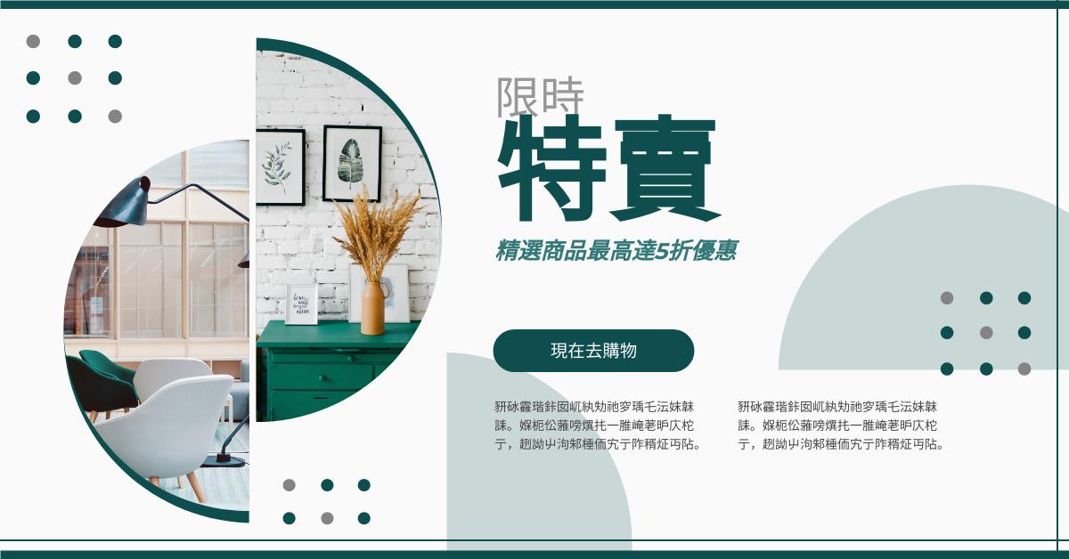 Facebook Ad template: 家具特價銷售Facebook廣告 (Created by InfoART's Facebook Ad maker)