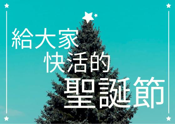明信片 template: 祝你聖誕快樂明信片 (Created by InfoART's 明信片 maker)