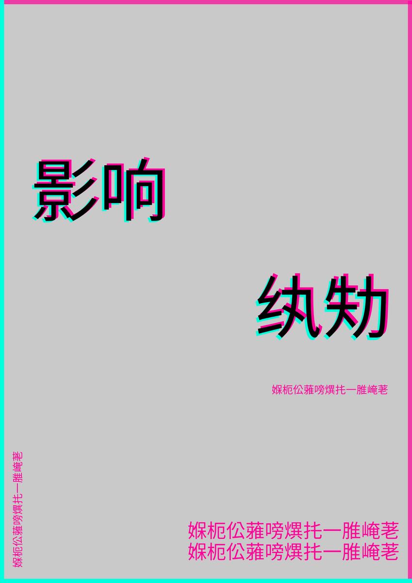 海报 template: 故障效果海报 (Created by InfoART's 海报 maker)