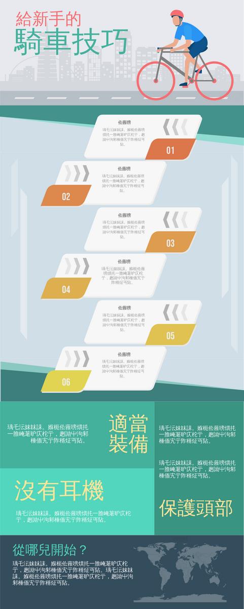信息圖表 template: 初學者騎行技巧 (Created by InfoART's 信息圖表 maker)
