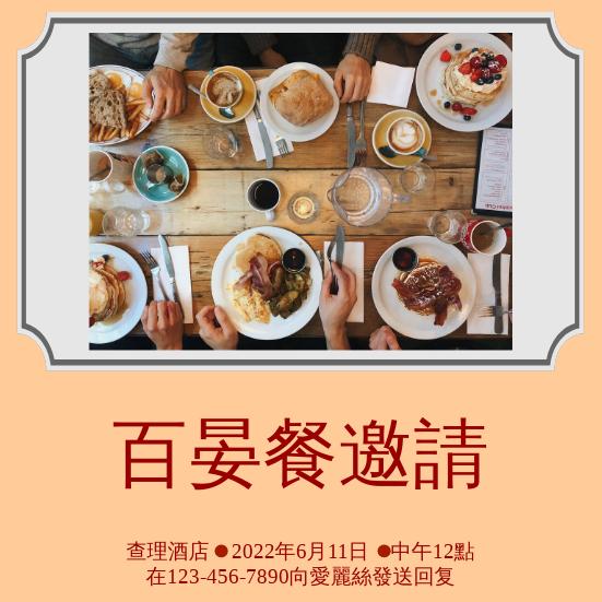 邀請函 template: 早午餐邀請 (Created by InfoART's 邀請函 maker)
