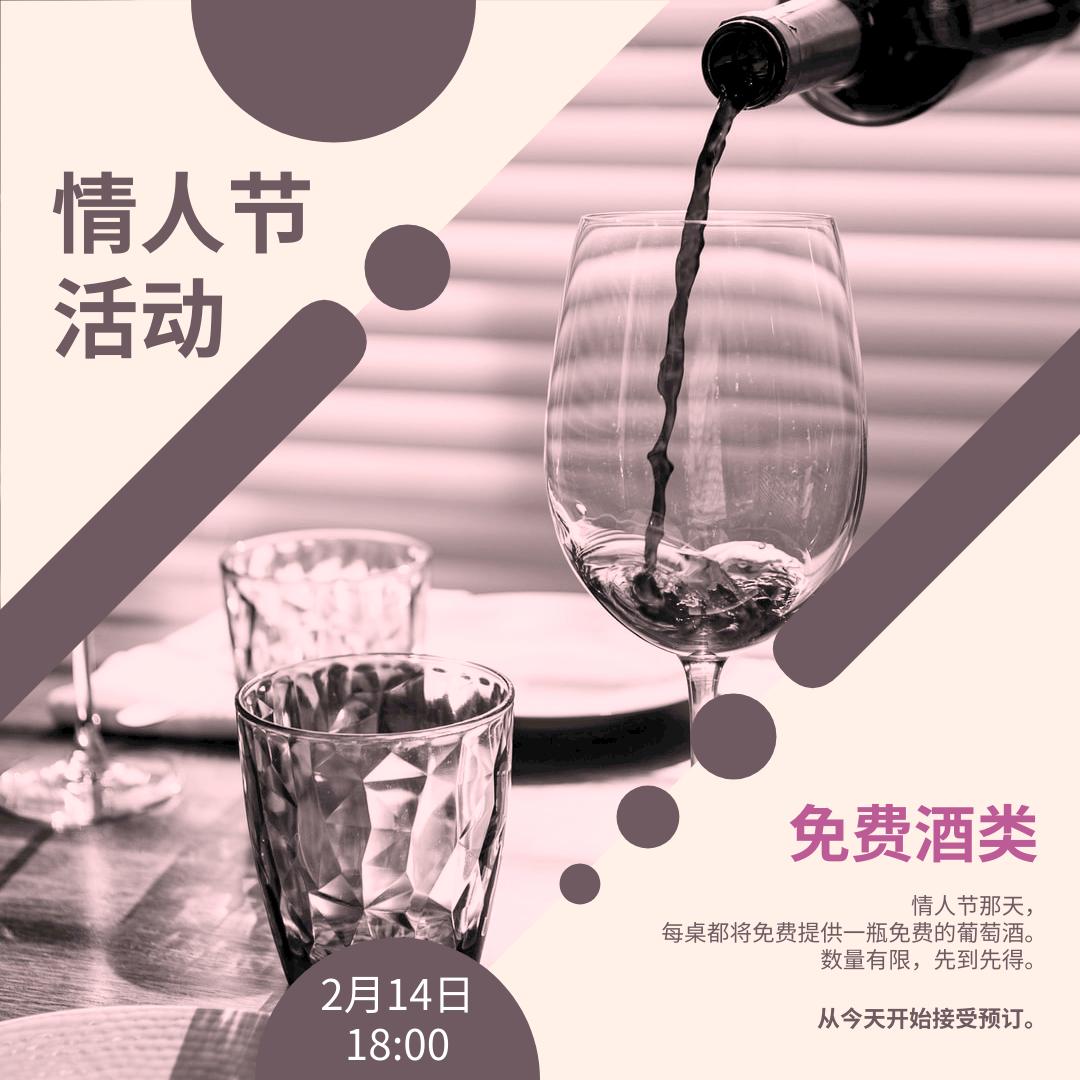 Instagram 帖子 template: 情人节晚餐活动Instagram帖子 (Created by InfoART's Instagram 帖子 maker)
