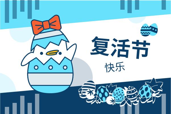 贺卡 template: 蓝色小鸡插图复活节贺卡 (Created by InfoART's 贺卡 maker)