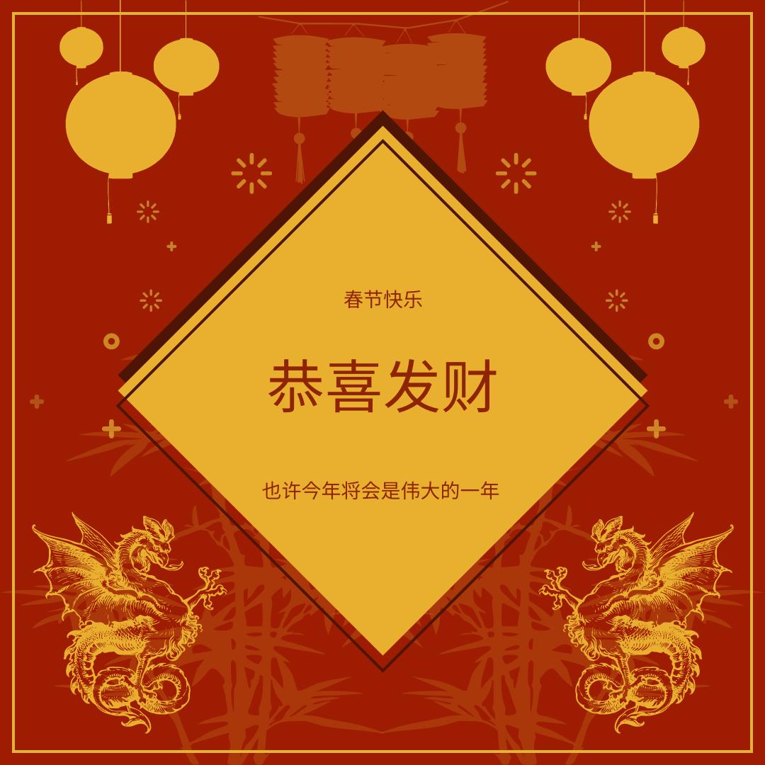 Instagram 帖子 template: 红金色装饰农历新年Instagram帖子 (Created by InfoART's Instagram 帖子 maker)