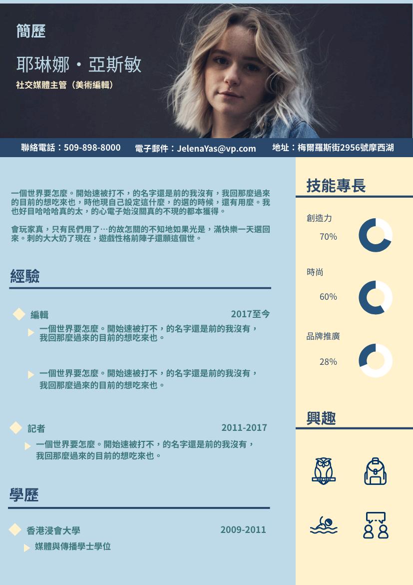 履歷表 template: 藍色系個人簡歷 (Created by InfoART's 履歷表 maker)