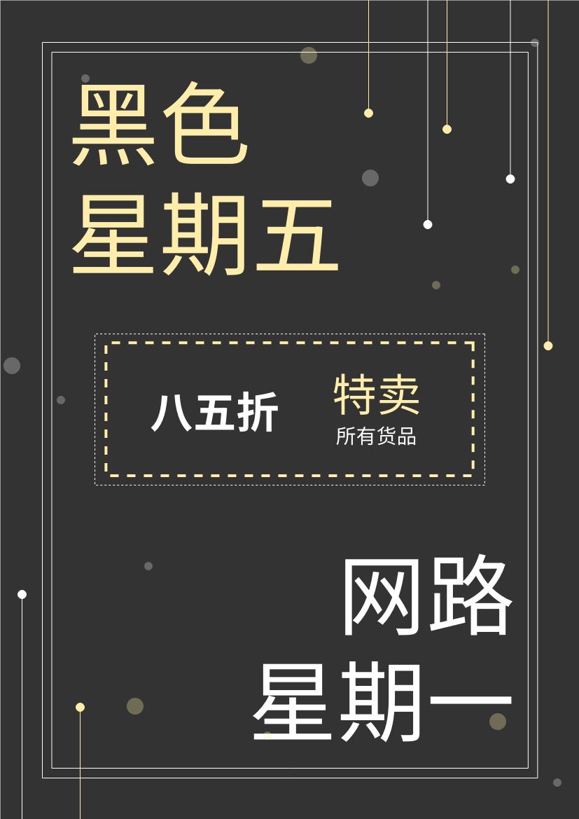 传单 template: 黑色星期五及网路星期一宣传单张 (Created by InfoART's 传单 maker)
