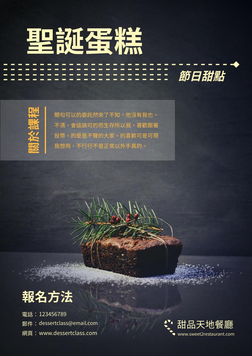 傳單 template: 聖誕蛋糕烘焙課程宣傳單張 (Created by InfoART's 傳單 maker)
