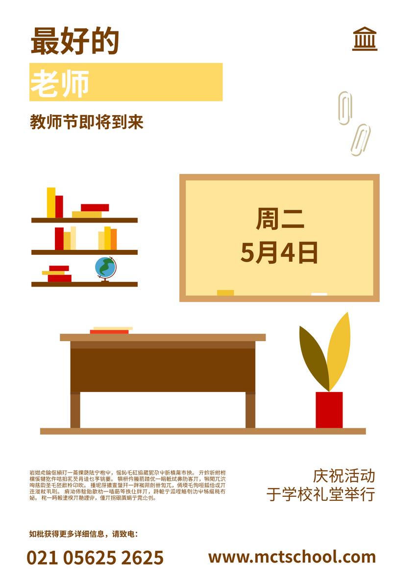 海报 template: 学校教师节活动庆祝海报 (Created by InfoART's 海报 maker)
