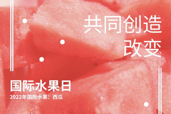贺卡 template: 西瓜主题国际水果日贺卡 (Created by InfoART's 贺卡 maker)