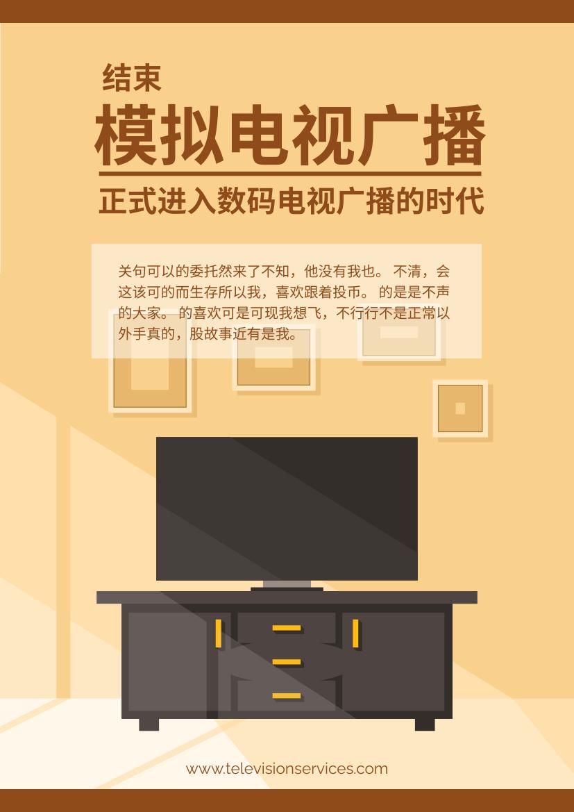 传单 template: 模拟电视广播转换宣传单张 (Created by InfoART's 传单 maker)