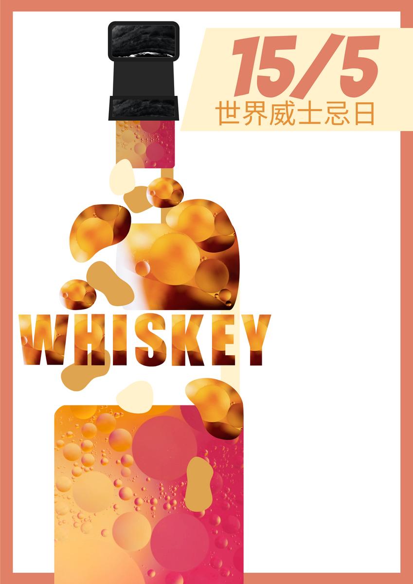 海报 template: 橙色世界威士忌日插图海报 (Created by InfoART's 海报 maker)