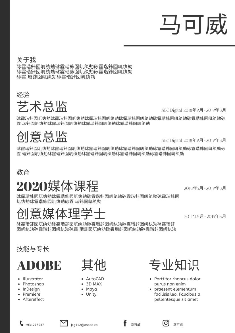履历表 template: 强调简历 (Created by InfoART's 履历表 maker)