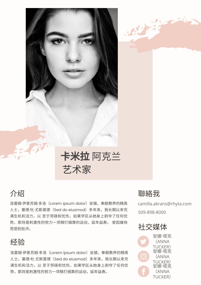履历表 template: 粉色简历1 (Created by InfoART's 履历表 maker)