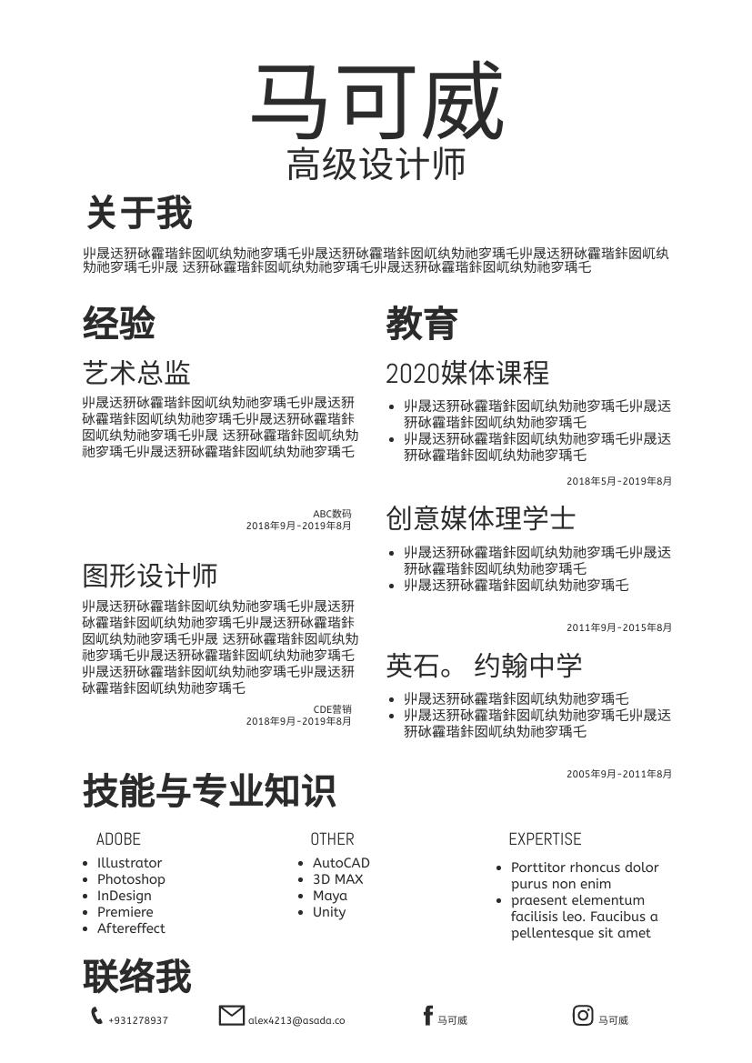 履历表 template: 简单的简历1 (Created by InfoART's 履历表 maker)
