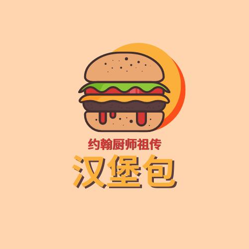 Logo template: 卡通风格汉堡包标志 (Created by InfoART's Logo maker)