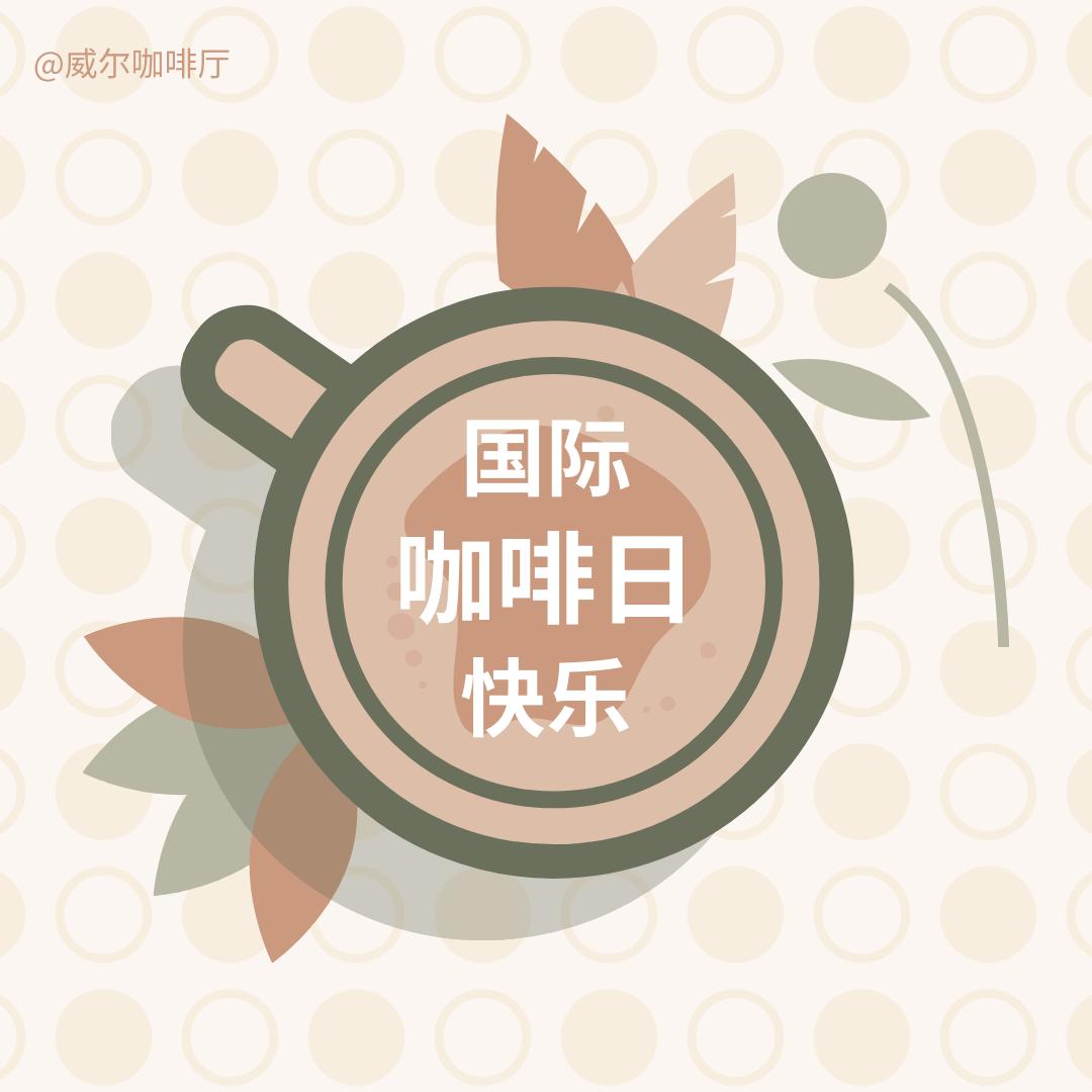 Instagram 帖子 template: 咖啡厅国际咖啡日Instagram帖子 (Created by InfoART's Instagram 帖子 maker)