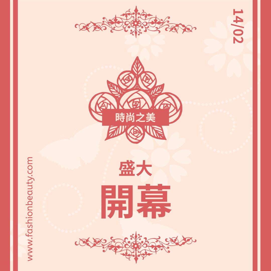 Instagram 帖子 template: 紅色系時尚用品店開幕Instagram帖子 (Created by InfoART's Instagram 帖子 maker)
